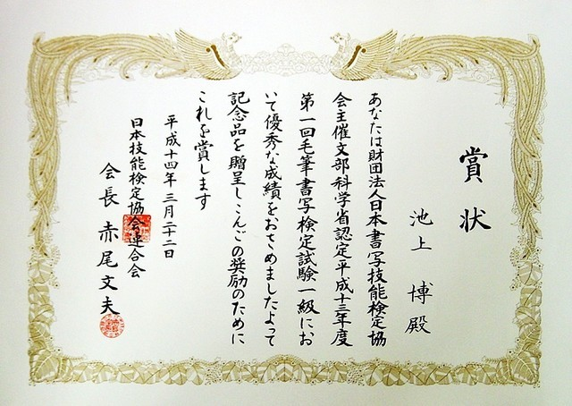 啓進書道教室 - 書道教室 一般社...