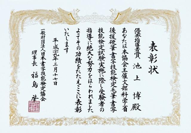 トピックス - 書道教室 一般社団...